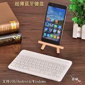 超輕薄兼容平板手機無線藍牙鍵盤蘋果ipad電腦可充電迷你小型鍵盤 萊爾富免運