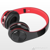 B3無線藍芽耳機頭戴式手機電腦通用重低音插卡音樂遊戲耳麥 交換禮物