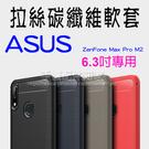 【拉絲碳纖維】華碩 ASUS ZenFone Max Pro M2 ZB631KL 6.3吋 防震防摔 拉絲碳纖維軟套/保護套/背蓋/全包覆