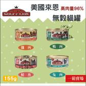 LION來恩〔無穀主食貓罐,4種口味,155g〕(一箱24入)