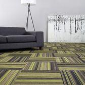 炫藝地毯拼接方塊臥室滿鋪房間客廳家用地墊商用辦公室工作室辦公
