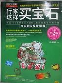 【書寶二手書T6/藝術_DMW】行家這樣買寶石(第2版)_湯惠民
