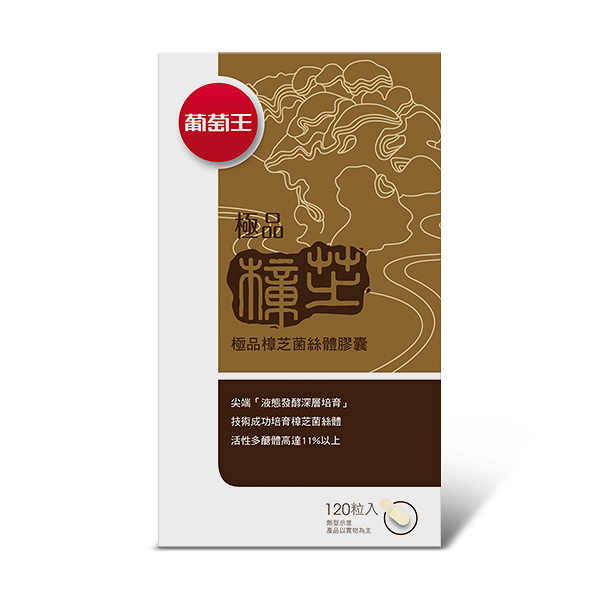 葡萄王極品樟芝120粒 【康是美】