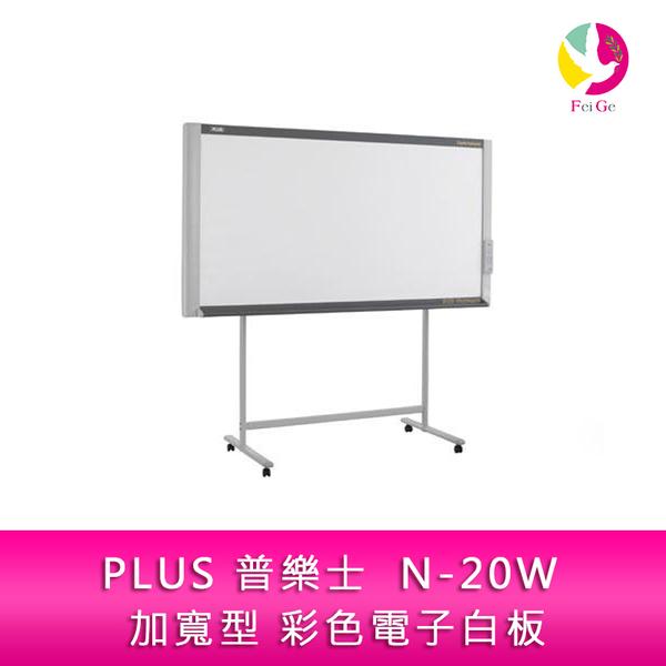 分期0利率 PLUS 普樂士 N-20W 超薄連網 加寬型 彩色電子白板 單片 隨機附腳架 不含安裝及印表機
