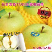日本青森【TOKI水蜜桃蘋果】8入禮盒