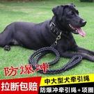 牽引繩 狗狗牽引繩大中型犬遛狗繩子金毛拉布拉多德牧狗鏈子項圈寵物用品 交換禮物