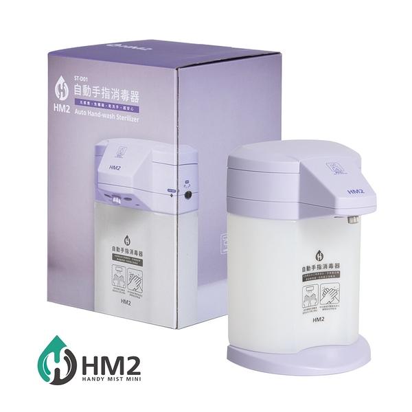 【現貨速出】HM2 ST-D01 自動手指消毒器 感應式 洗手器 酒精機 消毒抗菌 手部清潔 乾洗手 防疫嚴選