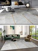 客廳地毯 簡約現代客廳地毯茶幾毯輕奢高級沙發臥室滿鋪大面積地墊家用免洗【八折搶購】