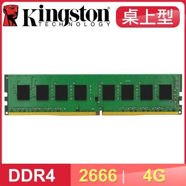 【南紡購物中心】Kingston 金士頓 DDR4-2666 4G 桌上型記憶體(KVR16N11S8/4)