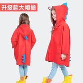 兒童雨衣小孩幼兒園雨衣男女童小恐龍防水雨披小學生寶寶雨衣  zr1451『寶貝兒童裝』