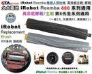 ✚久大電池❚ iRobot Roomba 機器人掃地機 800 系列 870 871 880 890 膠刷 主刷 毛刷