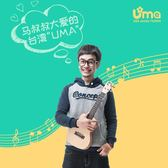 UMA烏克麗麗初學者學生成人女男兒童單板入門23寸烏克麗麗小吉他YS