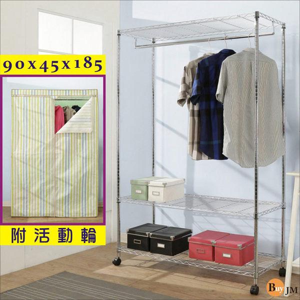 《百嘉美》電鍍鐵力士90x45x185cm三層單桿布套衣櫥附輪子(綠白直條紋布套)