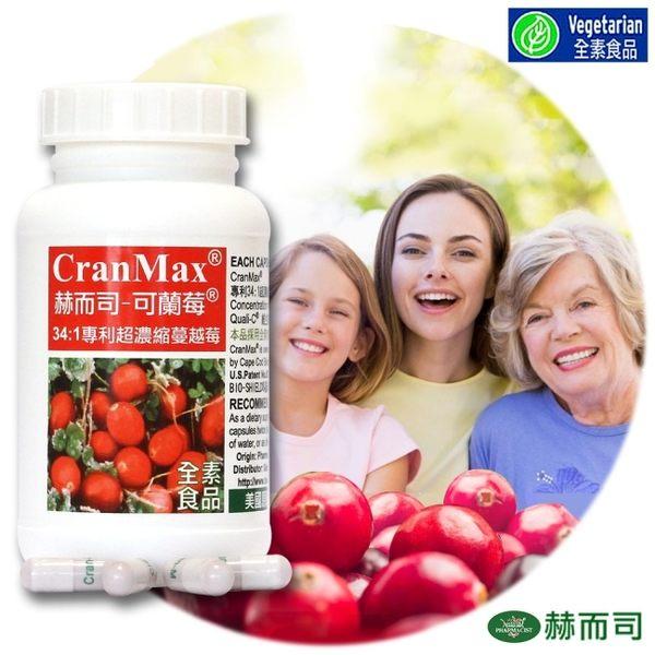 【赫而司】美國專利Cran-Max可蘭莓超濃縮蔓越莓植物膠囊(60顆/罐)