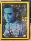 挖寶二手片-I15-089-正版DVD*華語【一生一台戲】-趙文瑄*楊貴媚