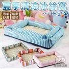 寵物窩墊 S號 夏季清涼冰絲窩 寵物床 ...