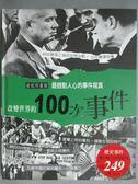【書寶二手書T9/歷史_ZAC】改變世界的100次事件_明天工作室