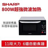 SHARP 夏普 R-T20KS(W) 20L 微電腦 微波爐