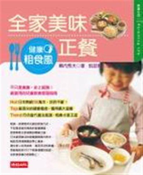 (二手書)健康粗食風-全家美味正餐