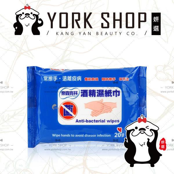 奈森克林 酒精濕紙巾擦拭巾 (20抽/包) ❤ 妍選