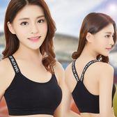 運動內衣字母小吊帶背心打底少女聚攏抹胸文胸薄短款 LI1390『時尚玩家』
