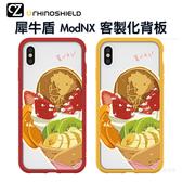 犀牛盾 Nikumon & Mod NX 客製化透明背板 iPhone 11 Pro ixs max ixr ix i8 i7 背板 防摔保護殼背板 可麗餅