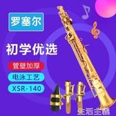 薩克斯 羅塞爾一體直管高音管薩克斯 降B調 分體高音音質超鈴木送哨片 MKS生活主義