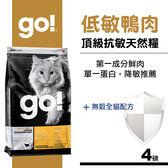 【SofyDOG】Go! 低致敏鴨肉無穀貓糧配方(4磅) 貓飼料 貓糧 抗敏