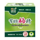覺林 有機梅精 60g/罐