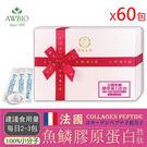 100%法國魚鱗膠原蛋白60包(禮盒)【...