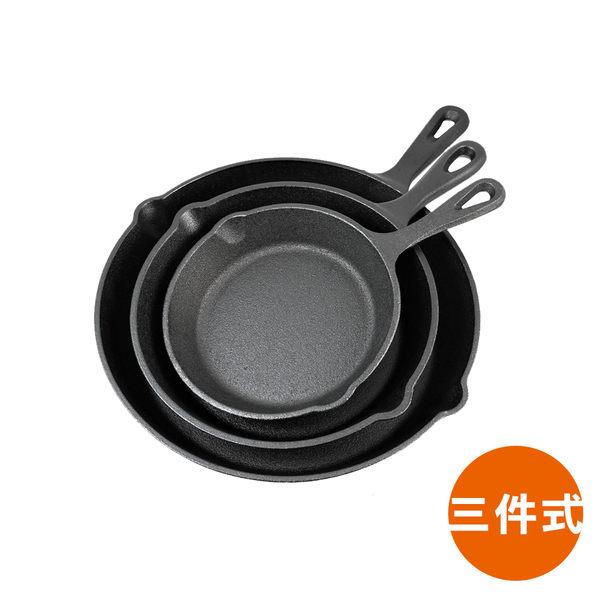 LMG▶鑄鐵鍋3件組(16/20/26cm)