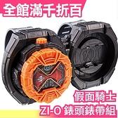 【DX GHOST】日版 BANDAI 假面騎士 ZI-O 時王 錶頭錶帶組 變身道具 電子手錶 聲光效果【小福部屋】
