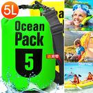 5公升防水包5L防水袋手提袋手提包.戶外沙灘玩水戲水潛水.浮潛溯溪泛舟旅遊用品.推薦哪裡買ptt