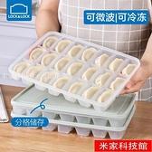餃子盒 餃子盒凍餃子多層托盤家用收納盒冰箱保鮮速凍水餃密封盒 米家