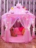 兒童帳篷室內公主娃娃玩具屋超大城堡過家家游戲房子女孩分床神器 【99限時購物節】