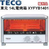 (福利品)【東元】14公升專業型電烤箱/烤吐司XYFYB1401 保固免運
