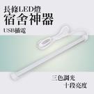星星小舖 LED USB 5V 宿舍神器 長條燈 露營 工作燈 檯燈 小夜燈 桌燈 攝影棚 燈條