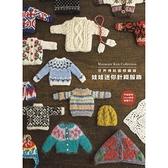 世界傳統圖樣編織娃娃迷你針織服飾