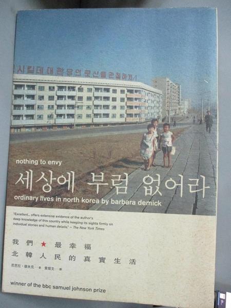 【書寶二手書T1/社會_IOX】Nothing to envy 我們最幸福-北韓人民的真實生活_黃煜文, 芭芭拉.德米克