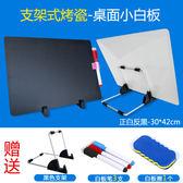 寫字繪畫板 桌面小白板支架式雙面寫字板留言板【全館免運zg】