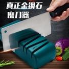 【土城現貨可自取】110V多功能磨刀器廚房電動磨刀機雙面磨刀石磨刀機剪刀水果刀磨刀器