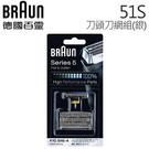 德國百靈 BRAUN -OptiFoil 電鬍刀 刮鬍刀 刀頭刀網組(銀)51S(8000Series)