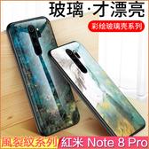 小米 紅米 Note 8 Pro 保護套 風裂紋 redmi note8 pro 手機殼 保護殼 玻璃殼 鋼化背蓋 大理石 手機套