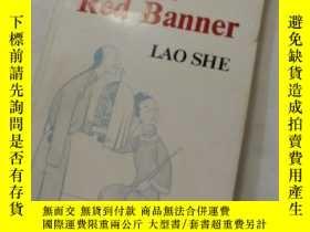 二手書博民逛書店Beneath罕見the Red Banner(正紅旗下 )Y258470 LAO SHE panda boo
