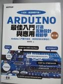 【書寶二手書T9/電腦_ZHG】Arduino最佳入門與應用2/e_楊明豐