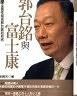 二手書R2YB2008年8月初版《郭臺銘與富士康》徐明天 馥林文化9789866
