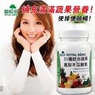 【御松田】綜合蔬果+鳳梨木瓜酵素(30粒/瓶)-1瓶