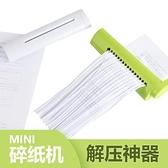 手搖碎紙機 日本小型迷你手動碎紙機辦公家用文件紙張粉碎器 晶彩 99免運