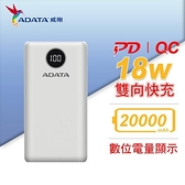 ADATA 威剛 P20000QCDB (PD + QC) 快充行動電源 / 白色