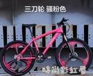 自行車成人男山地車越野雙碟剎男女青少年學生一體輪變速輕便單車MBS『「時尚彩紅屋」